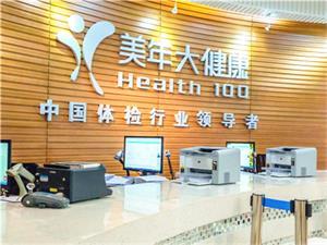 广西省柳州美年大健康体检中心