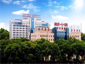 中国人民解放军第171医院体检中心