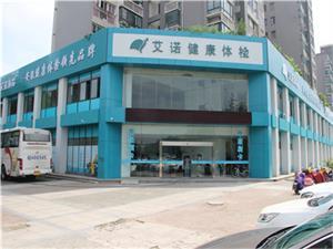 艾诺(芜湖)健康体检中心
