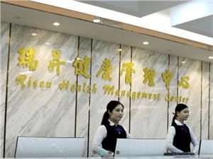 深圳瑞昇医院管理有限公司体检中心