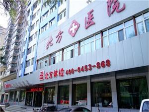 牡丹江市北方医院体检中心