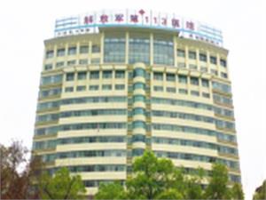 中国人民解放军第113医院(宁波东海医院)体检中心