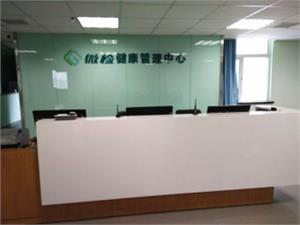 周口微检健康管理中心(人人检)