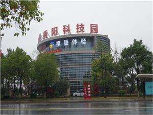 衡阳祺康体检中心
