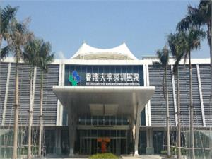 香港大学深圳医院(港大医院)体检中心
