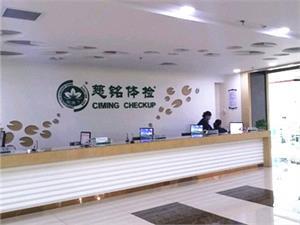 北京慈铭体检中心(西直门分院)