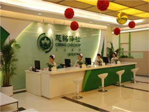 武汉慈铭光谷分院体检中心