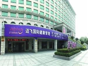 迈飞国际健康管理体检中心