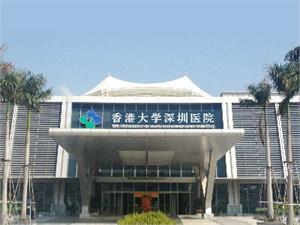 香港大学深圳医院(港大医院国际部)体检中心