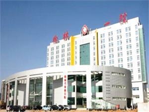 榆林市第一医院体检中心