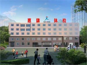 赤峰惠康体检中心