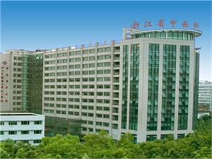 浙江省中医院体检中心(湖滨院区)