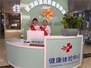 深圳和协健康体检中心