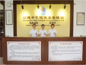 广州中医药大学顺德医院(佛山市顺德区中医院)