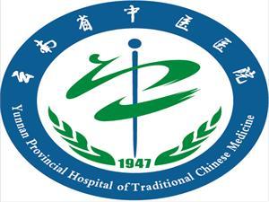 云南省中医医院健康管理中心