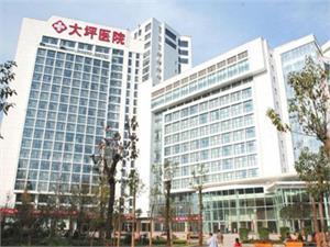 中国人民解放军陆军军医大学第三附属医院(野战外科研究所)大坪医院