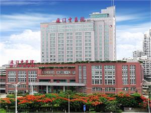 厦门市中医院( 北京中医药大学厦门医院)体检中心