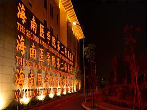 海南医学院第二附属医院体检中心(海南农垦总医院)