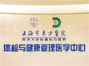 上海市东方医院健康管理中心南院