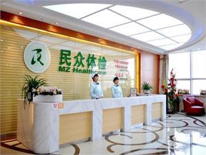 天津民众体检中心(河东店)