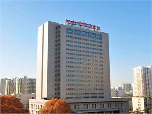 河南省职工医院健康管理体检中心