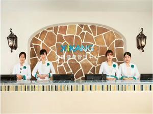 重庆金熙康健康管理中心
