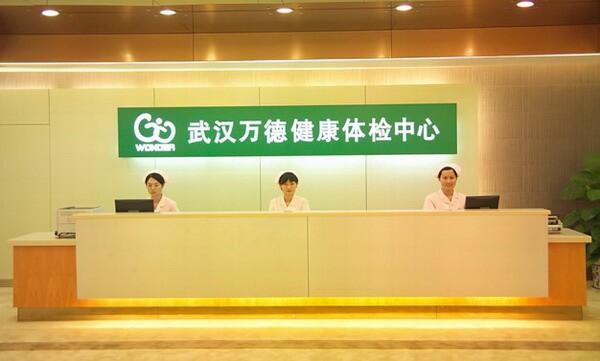 武汉万德体检中心(汉口世贸大厦店)