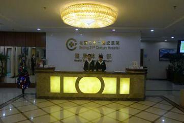北京市二十一世纪医院体检中心