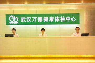 武汉万德体检中心(汉口广发大厦店)
