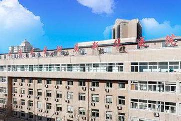 大连大学医学院附属医院体检中心