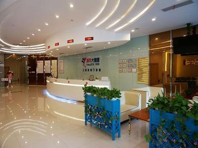 上海美年大健康体检中心(西康路分院)