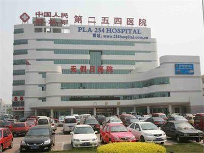 中国人民解放军第254医院体检中心