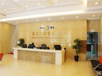 武汉口岸健康体检中心