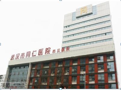 武汉市第三人民医院首义分院(武汉同仁医院)体检中心