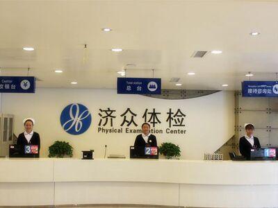 贵州济众体检中心