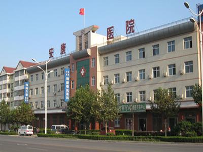 武安安康医院体检中心
