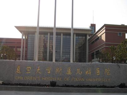 复旦大学附属儿科医院体检中心