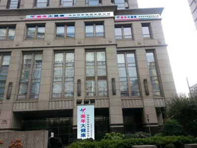 上海美年大健康体检中心(黄浦分院)