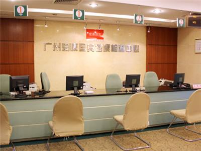 广州爱康国宾体检中心(林和西中泰分院)