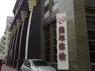 上海美年大健康体检中心(小木桥分院)