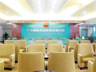 广州爱康国宾体检中心(天河华港花园分院)