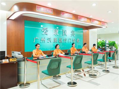 广州爱康国宾体检中心(珠江新城花城大道沃康分院)