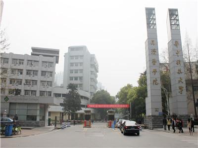 华中科技大学同济医学院医院体检中心