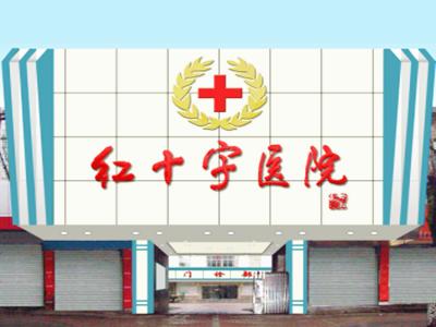 马鞍山红十字医院体检中心