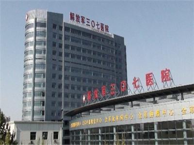 北京307解放军医院_北京307医院体检中心地址_北京307医院体检中心位置-康康体检网