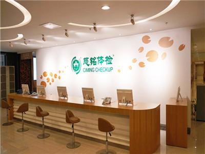 上海慈铭体检中心(黄埔分院)