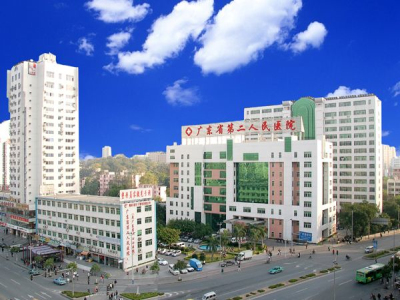 广东省第二人民医院体检中心