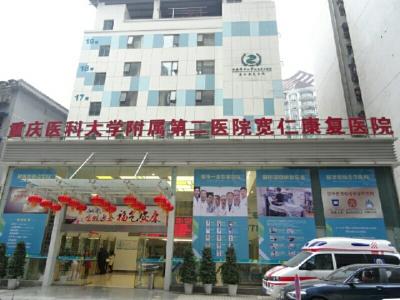 重庆医科大学附属第二医院宽仁康复医院
