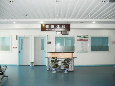 深圳五洲中西医结合医院体检中心
