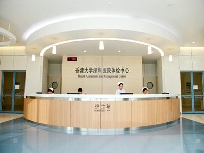 香港大学深圳医院(港大医院普通部)体检中心
